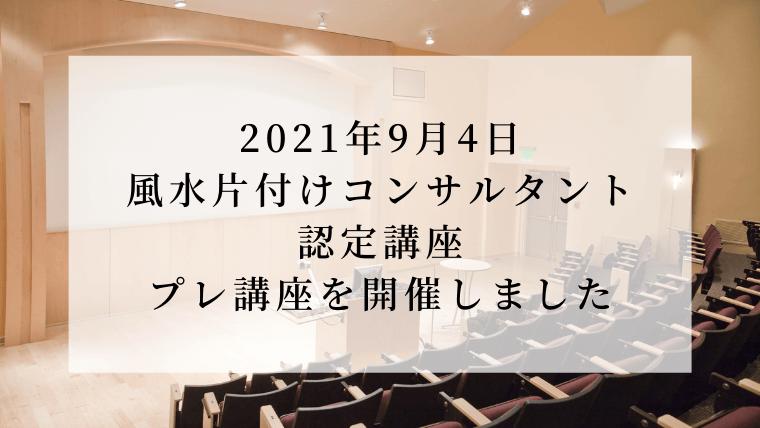 2021年9月4日風水片付けコンサルタント認定講座